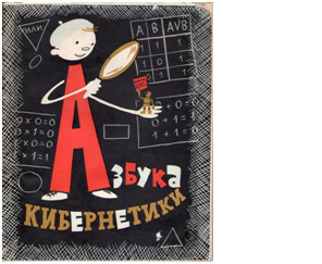 Первое учебное пособие по кибернетике, написанное В.Н. Касаткиным, было издано газетой «Юный ленинец» в 1964 году