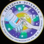 С космонавтом-испытателем Еленой Серовой