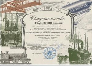 Сухановский Гагры (1)