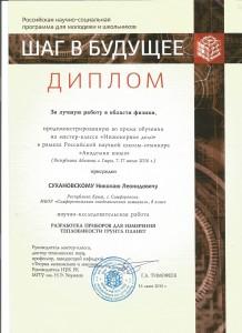 Сухановский Гагры (2)