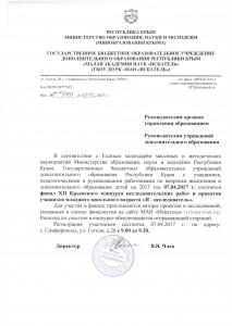 """Расслыка """"Я исследователь"""" МАН"""