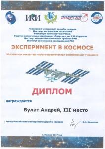 Булат Андрей Эксперимент в космосе 3 место