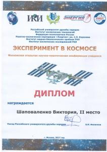 Шаповаленко Виктория Эксперимент в косомсе 2 место
