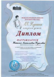 Пуголовок Н.А. Диплом за подготовку Пушкин глазами детей 2019
