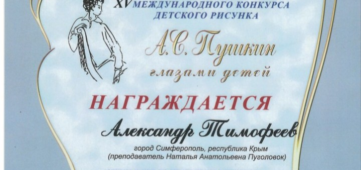 Тимофеев Александр диплом победителя Межд Пушкин глазами детей 2019